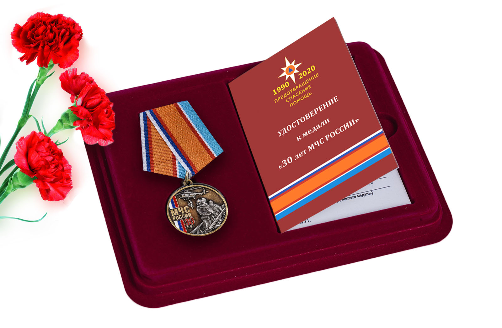 Купить медаль 30 лет МЧС России онлайн  выгодно