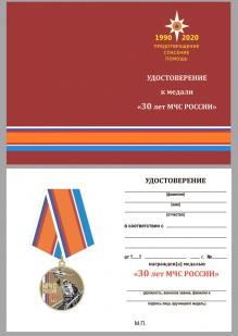 Нагрудная медаль 30 лет МЧС России - удостоверение