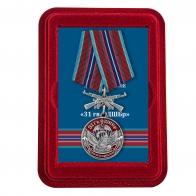 Нагрудная медаль 31 Гв. ОДШБр