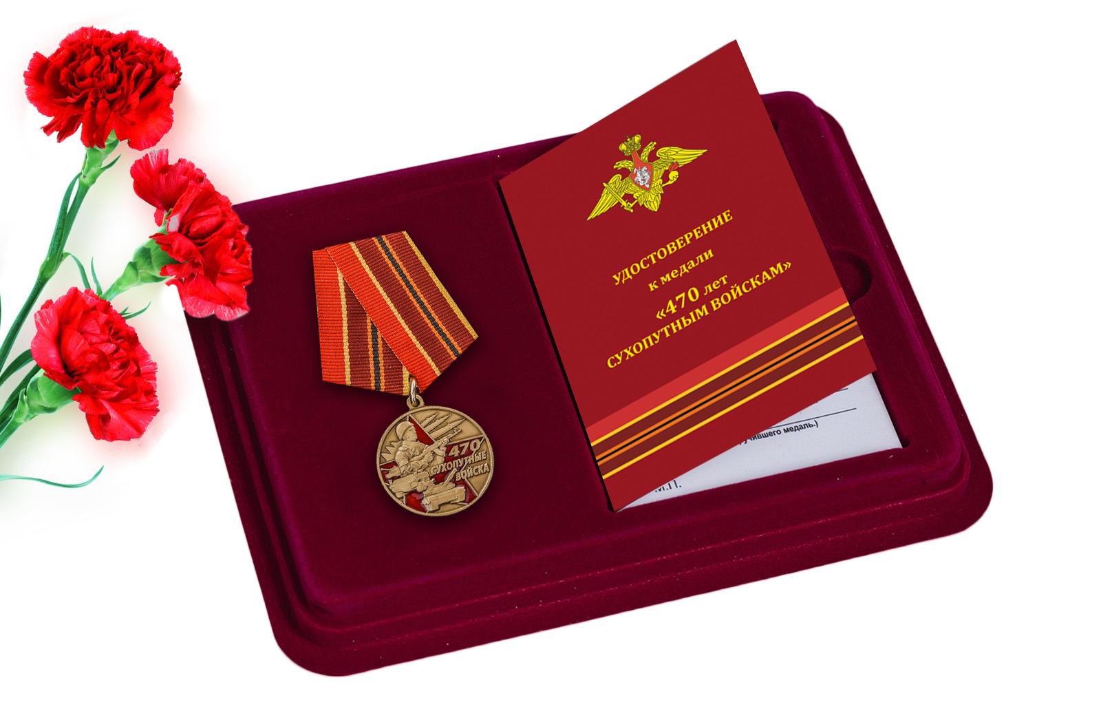 Купить медаль 470 лет Сухопутным войскам с доставкой