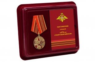 Нагрудная медаль 470 лет Сухопутным войскам - в футляре