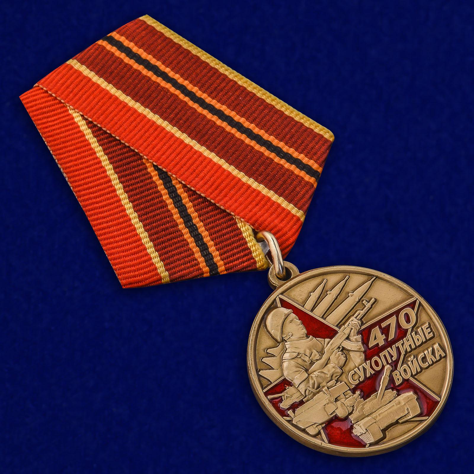 Нагрудная медаль 470 лет Сухопутным войскам - общий вид