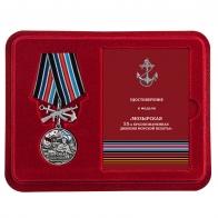 Нагрудная медаль 55-я Мозырская Краснознамённая дивизия морской пехоты ТОФ - в футляре