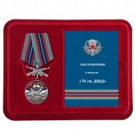 Нагрудная медаль 76 Гв. ДШД - в футляре