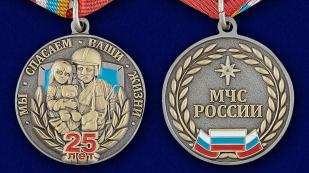 """Нагрудная медаль """"МЧС России 25 лет"""" - аверс и реверс"""
