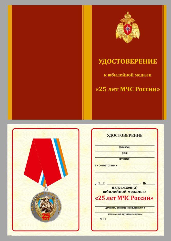 """Нагрудная медаль """"МЧС России 25 лет"""" - удостоверение"""