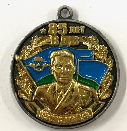 Нагрудная медаль ВДВ с изображением Героя Советского Союза – Маргелова В.Ф. 85 лет