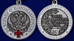 Нагрудная медаль За борьбу с коронавирусом - аверс и реверс
