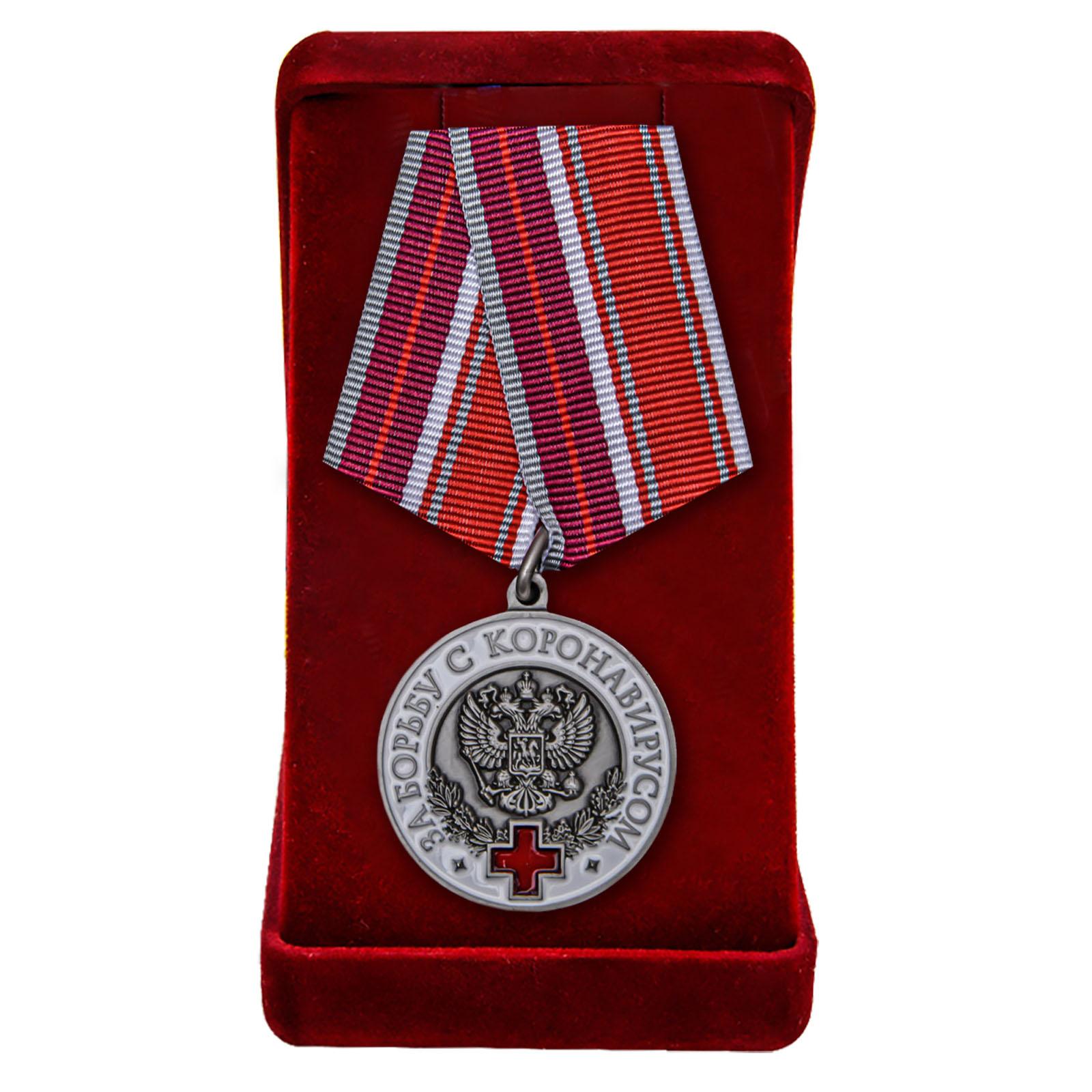 Нагрудная медаль За борьбу с коронавирусом