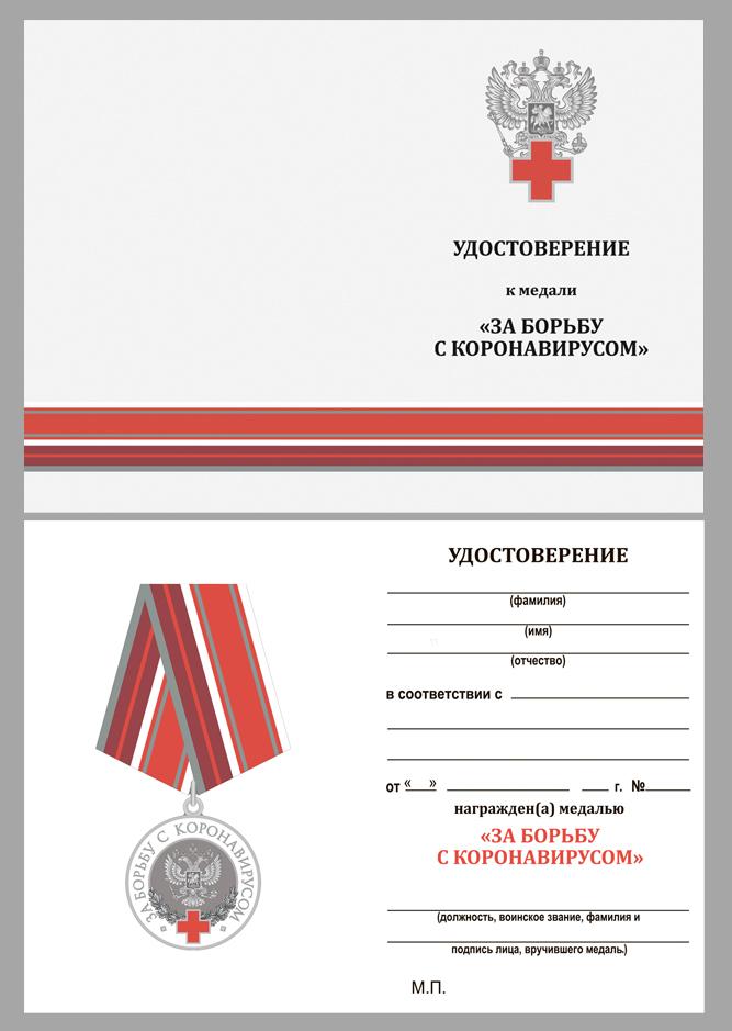 Нагрудная медаль За борьбу с коронавирусом - удостоверение