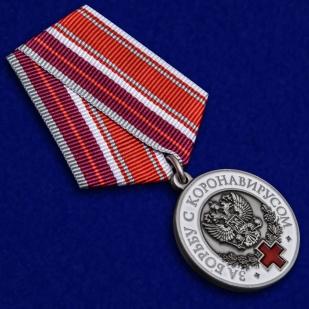 Нагрудная медаль За борьбу с коронавирусом - общий вид