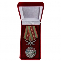 Нагрудная медаль За службу на границе (125 Арташатский ПогО) - в футляре