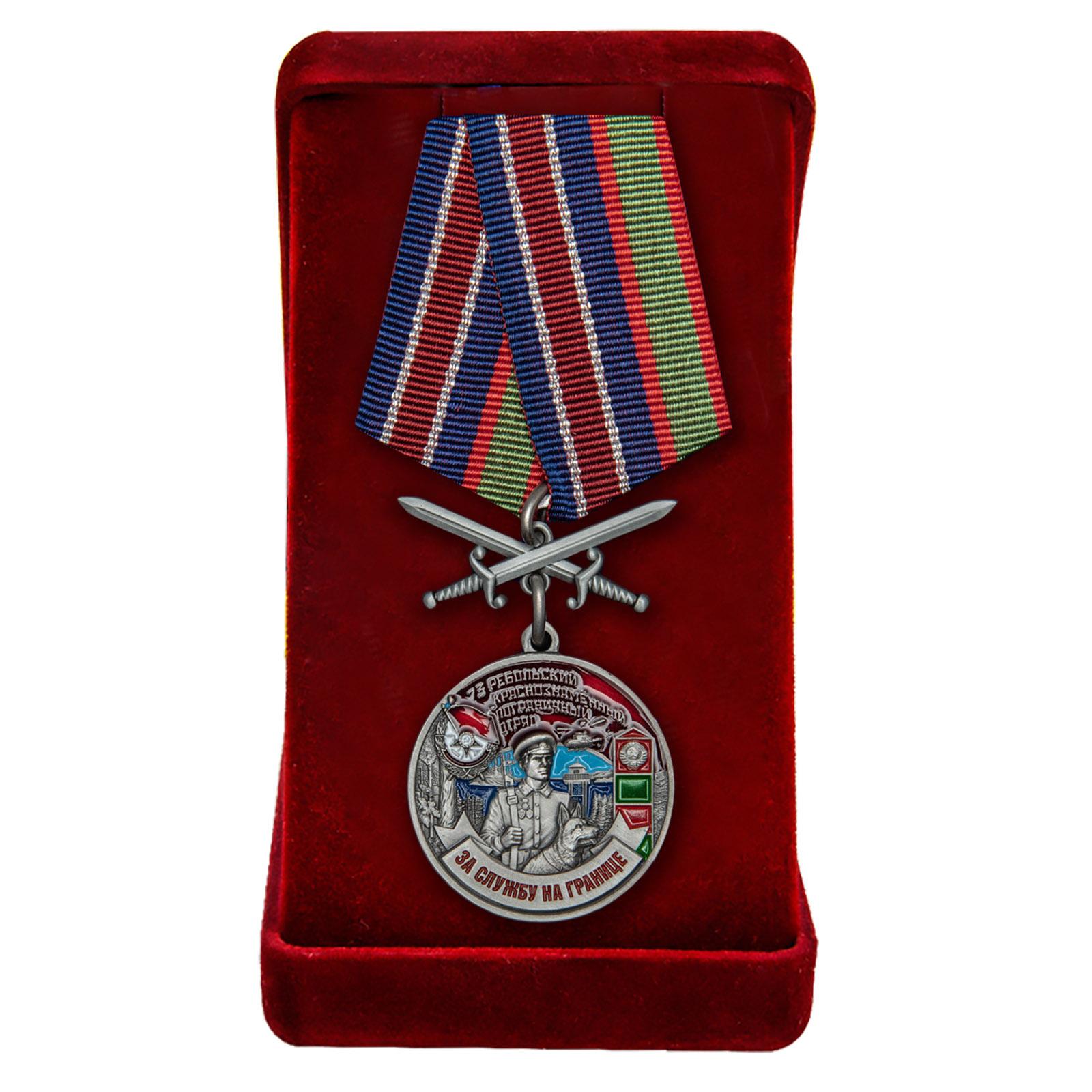 Купить медаль За службу на границе (73 Ребольский ПогО) с доставкой
