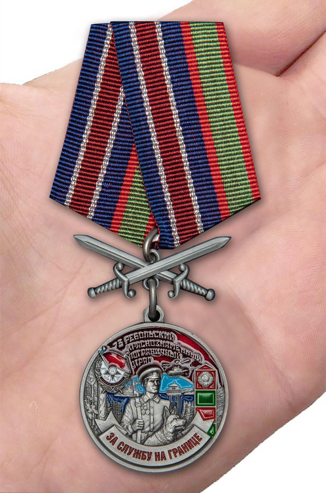 Нагрудная медаль За службу на границе (73 Ребольский ПогО) - вид на ладони