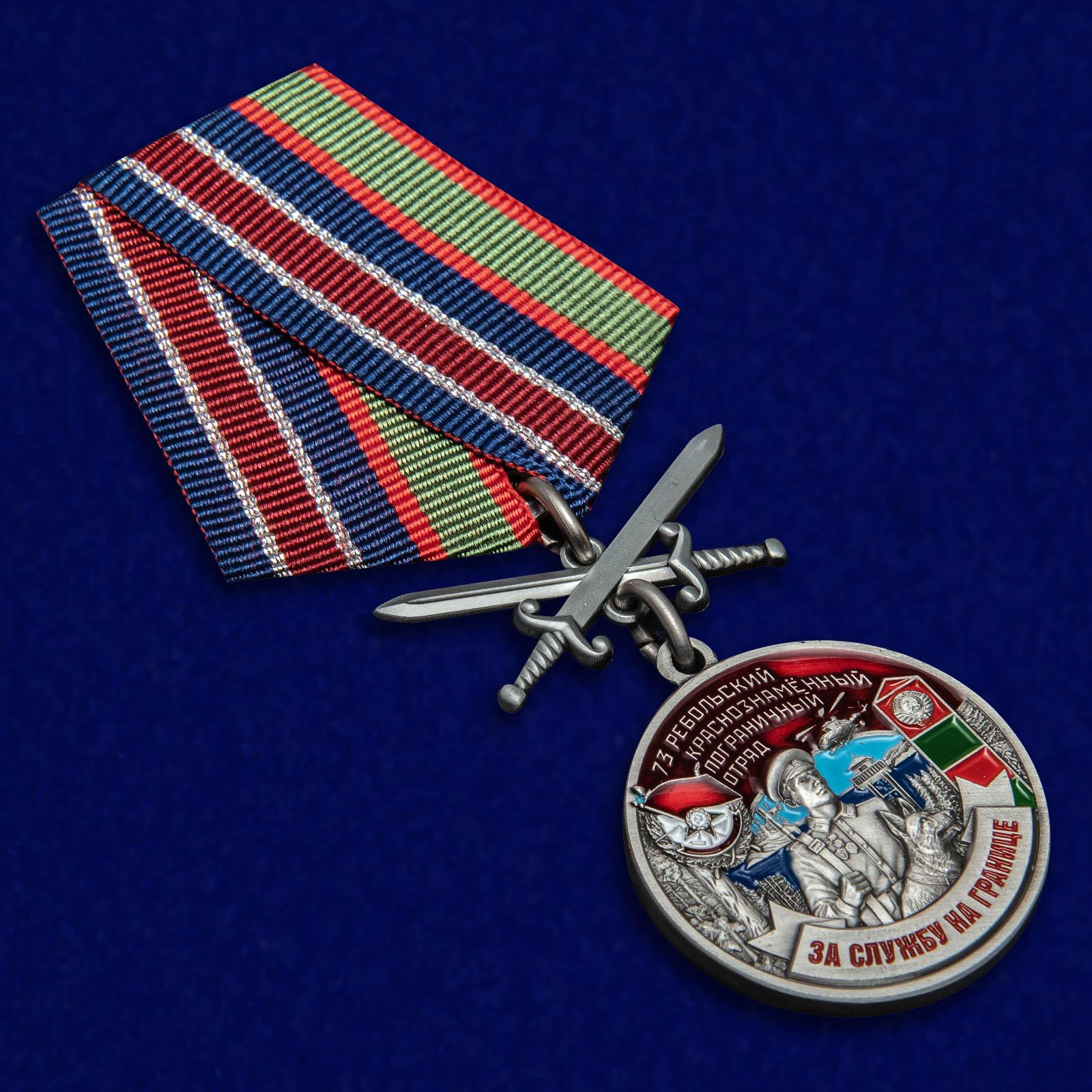 Нагрудная медаль За службу на границе (73 Ребольский ПогО) - общий вид