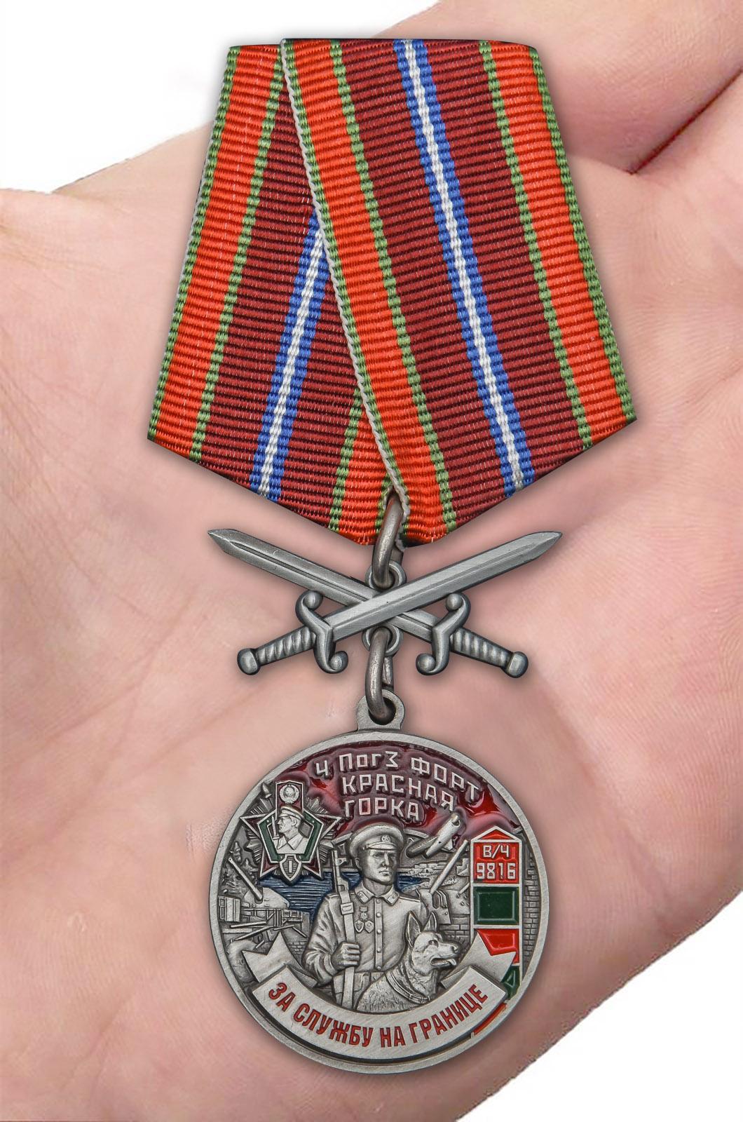 Нагрудная медаль За службу на ПогЗ Красная горка - вид на ладони