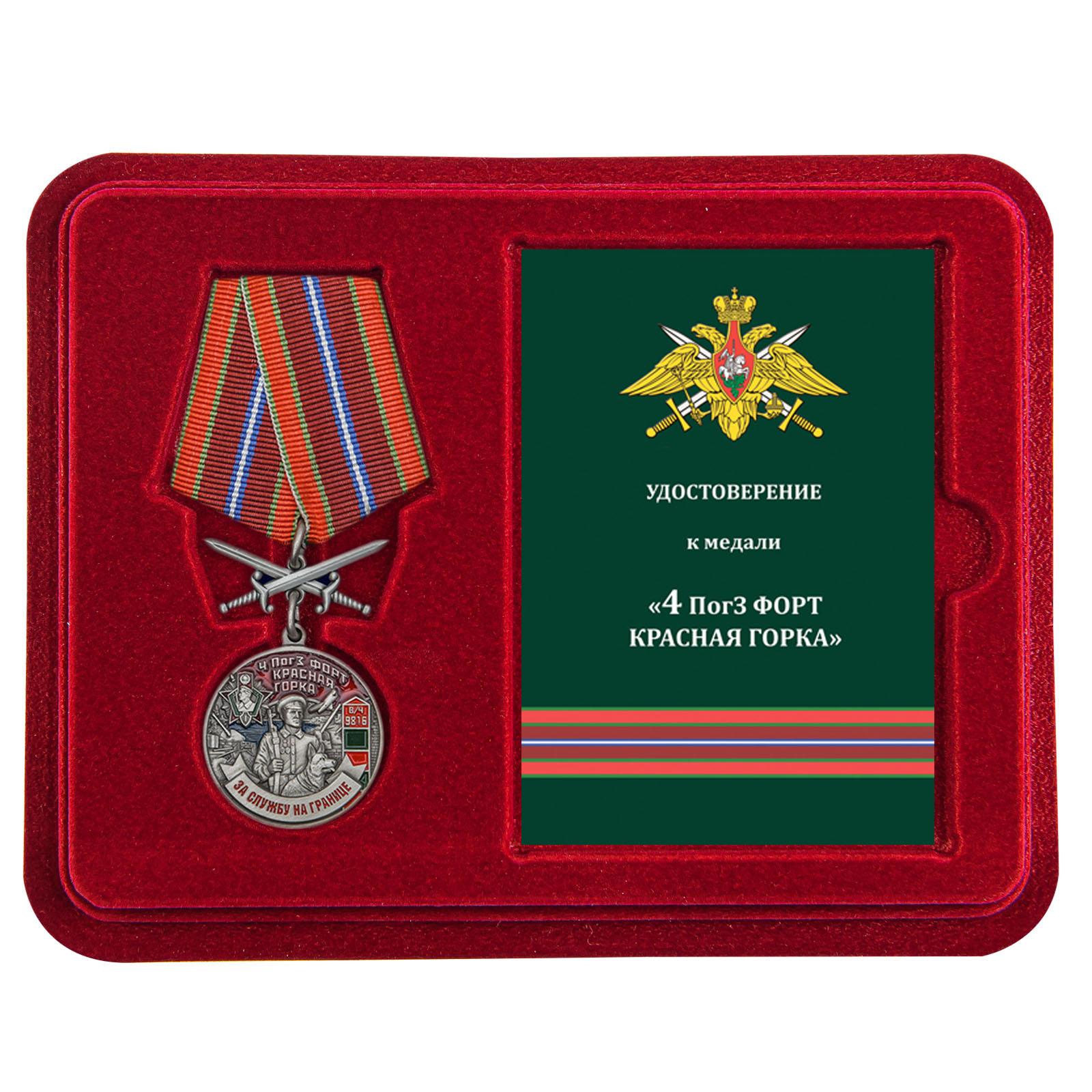 Купить медаль За службу на ПогЗ Красная горка с доставкой в ваш город