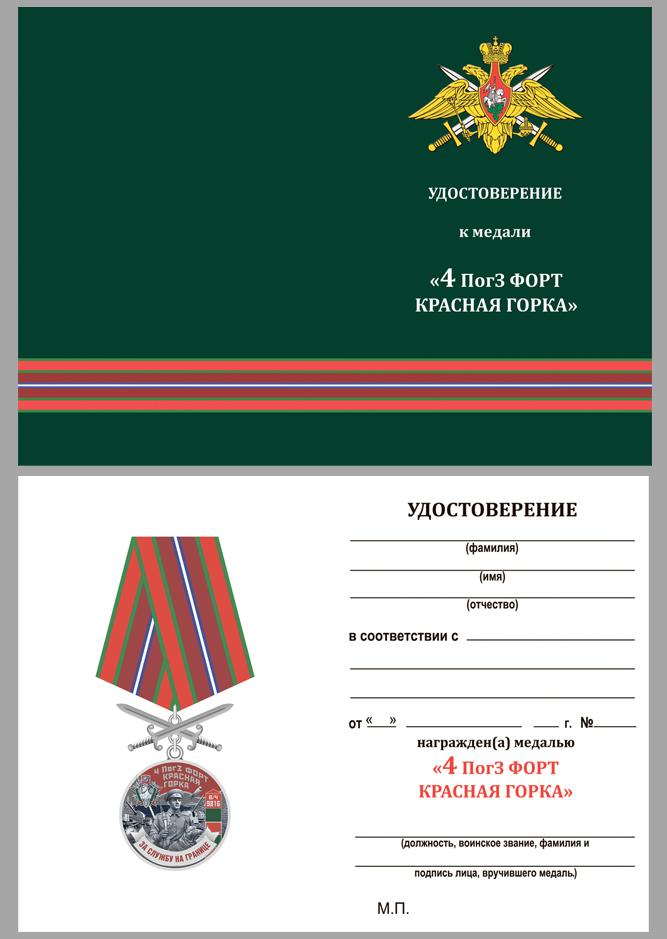 Нагрудная медаль За службу на ПогЗ Красная горка - удостоверение