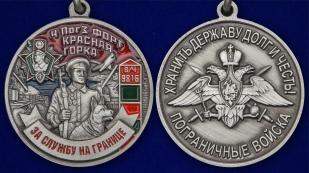 Нагрудная медаль За службу на ПогЗ Красная горка - аверс и реверс