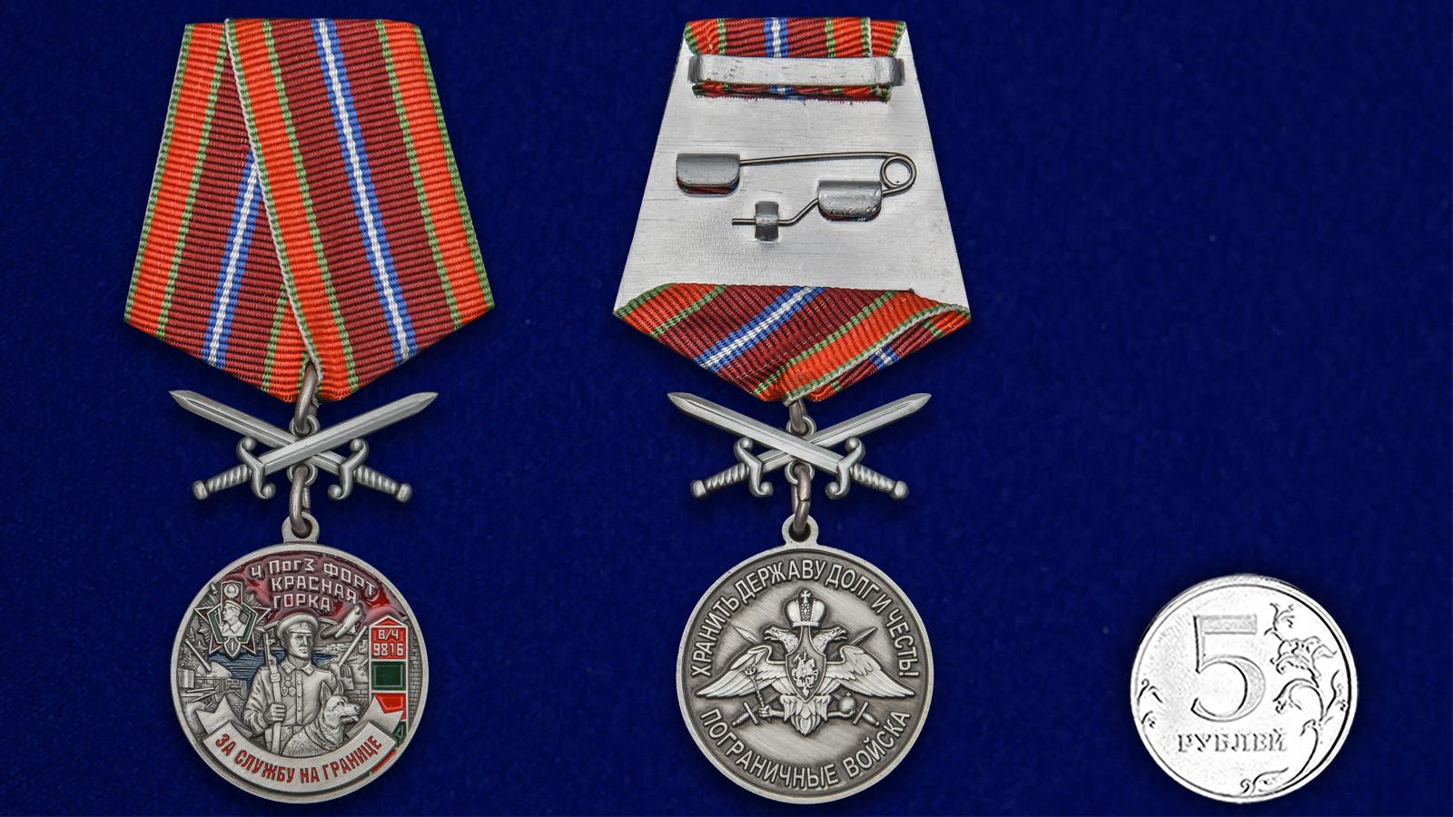 Нагрудная медаль За службу на ПогЗ Красная горка - сравнительный вид