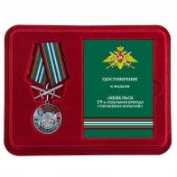 Нагрудная медаль За службу в 19-ой ОБрПСКР Невельск - в футляре