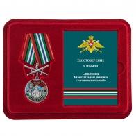 Нагрудная медаль За службу в 49-ом ОДнПСКР Полесск