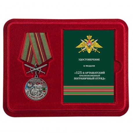 Нагрудная медаль За службу в Арташатском пограничном отряде - в футляре