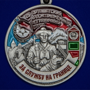 Нагрудная медаль За службу в Арташатском пограничном отряде
