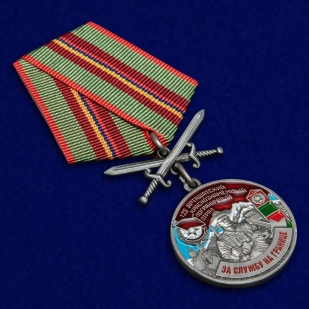 Нагрудная медаль За службу в Арташатском пограничном отряде - общий вид