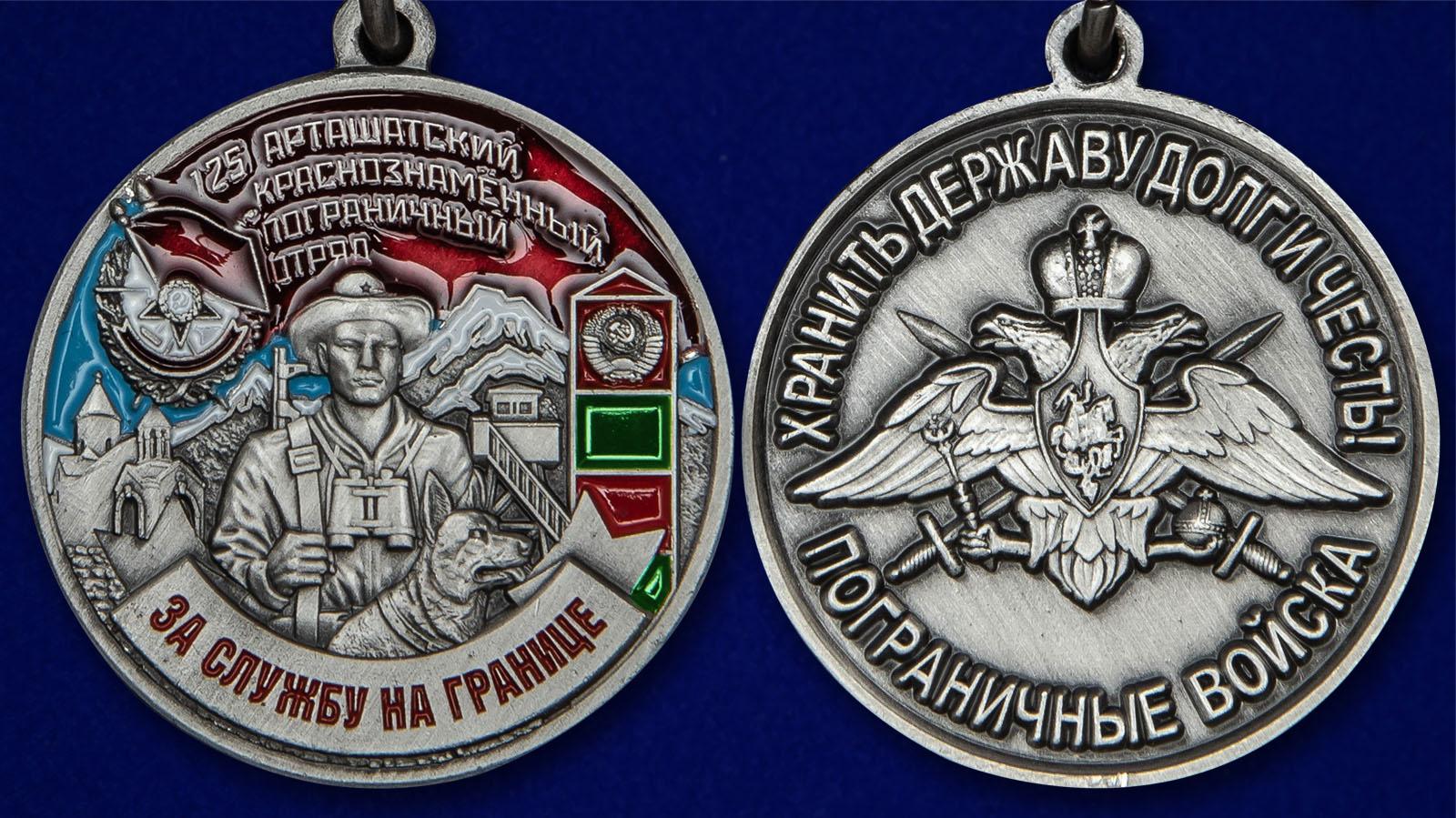 Нагрудная медаль За службу в Арташатском пограничном отряде - аверс и реверс