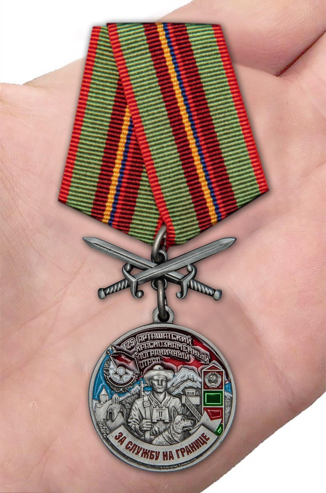 Нагрудная медаль За службу в Арташатском пограничном отряде - вид на ладони