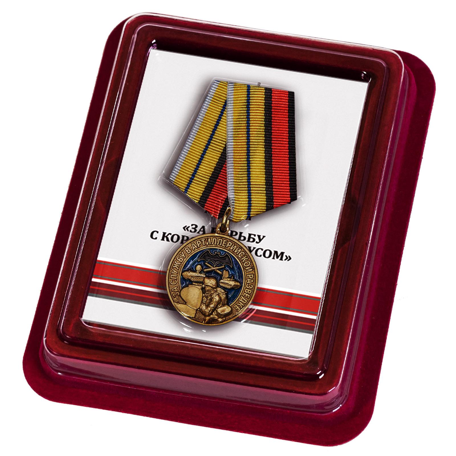 Нагрудная медаль За службу в артиллерийской разведке - в футляре