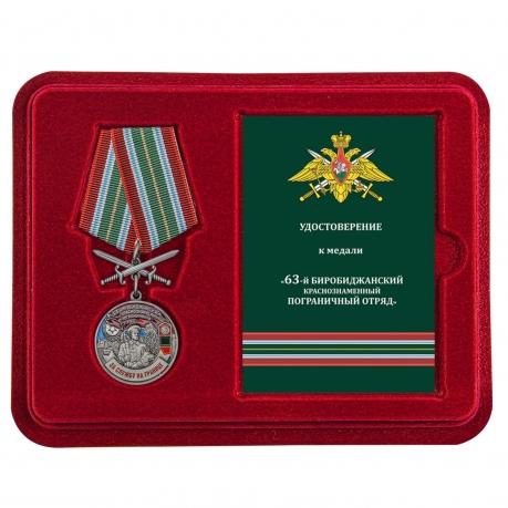 Нагрудная медаль За службу в Биробиджанском пограничном отряде - в футляре