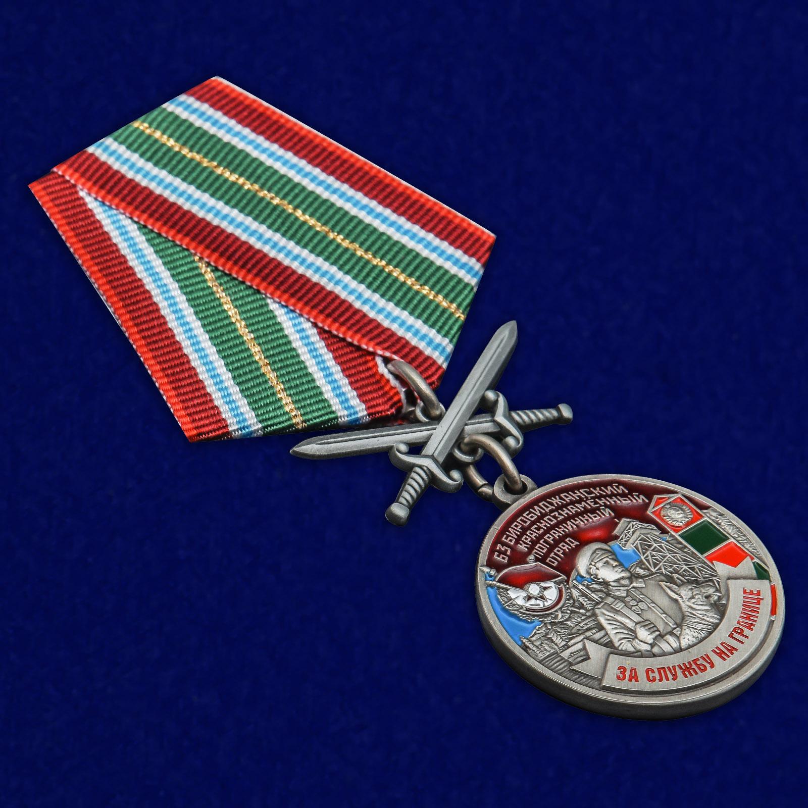 Нагрудная медаль За службу в Биробиджанском пограничном отряде - общий вид