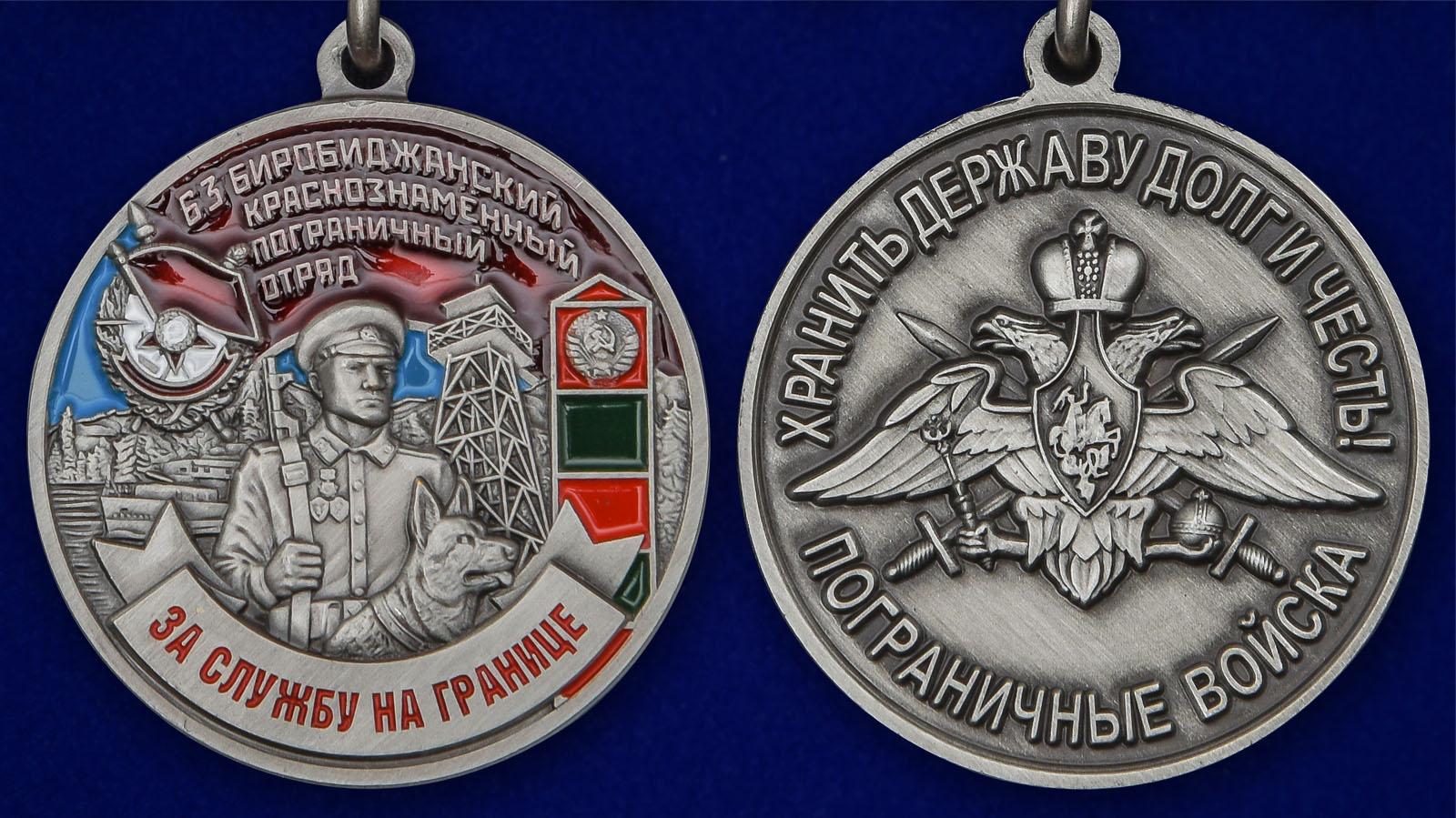 Нагрудная медаль За службу в Биробиджанском пограничном отряде - аверс и реверс