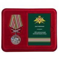 Нагрудная медаль За службу в Хичаурском пограничном отряде - в футляре