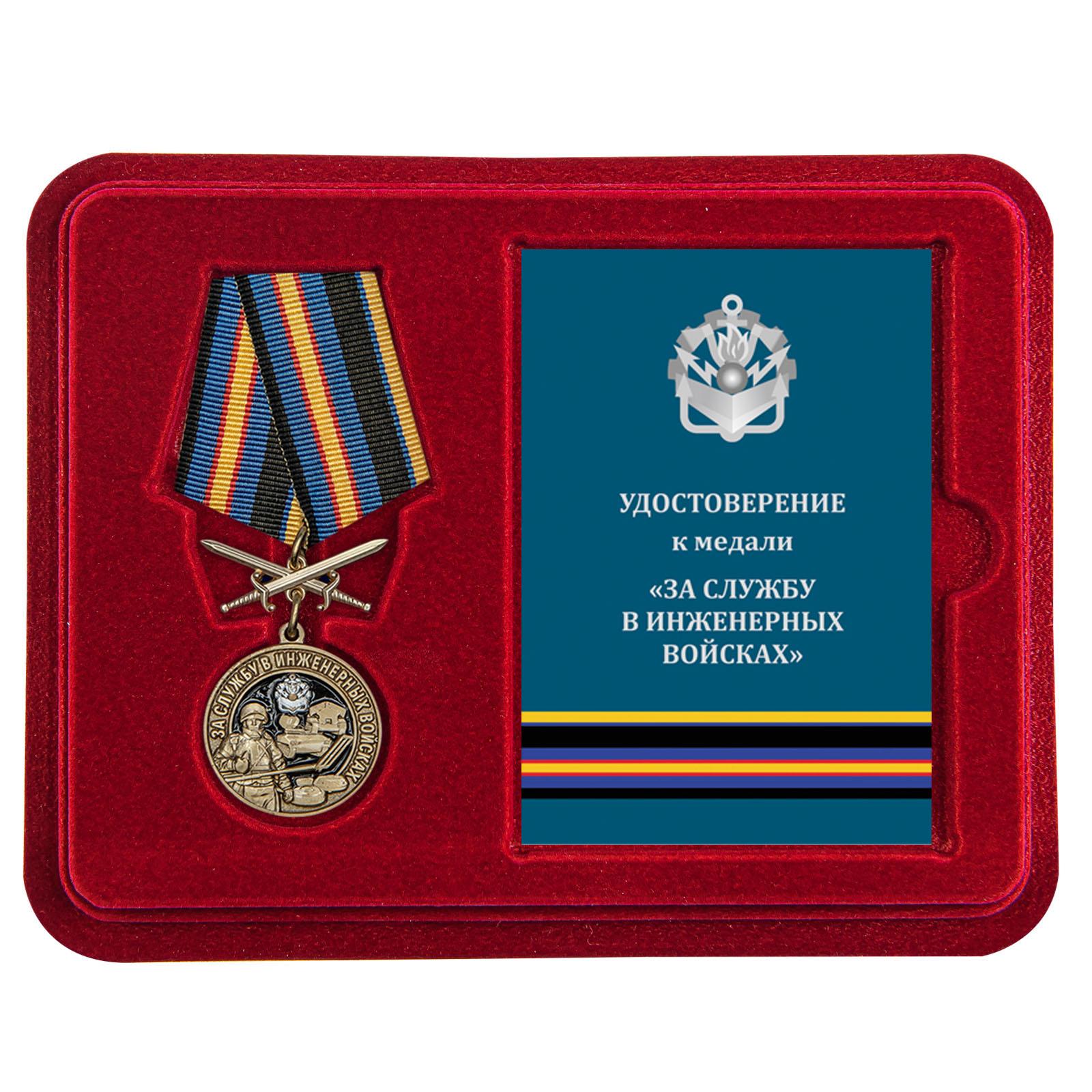 Нагрудная медаль За службу в Инженерных войсках - в футляре