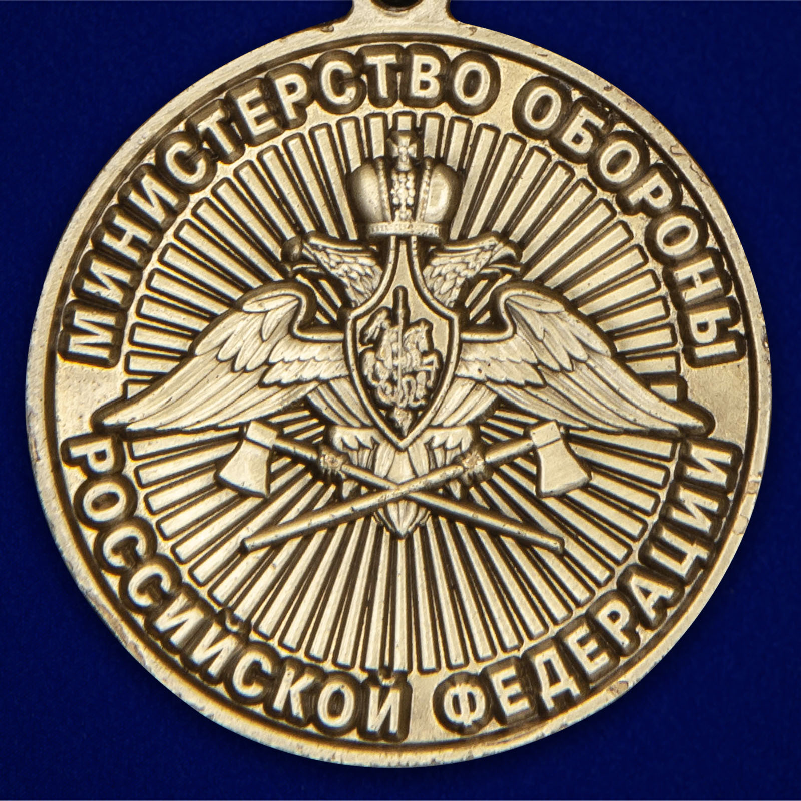 Нагрудная медаль За службу в Инженерных войсках