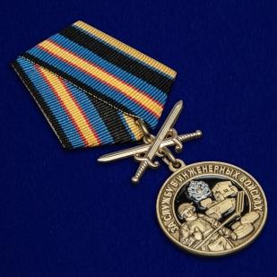 Нагрудная медаль За службу в Инженерных войсках - общий вид