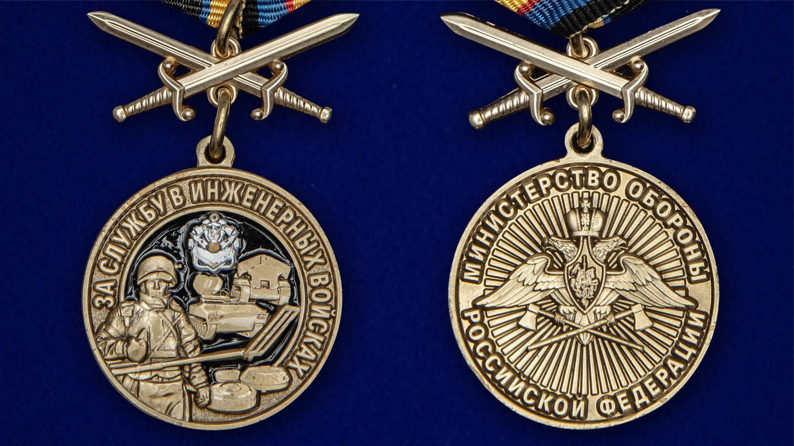 Нагрудная медаль За службу в Инженерных войсках - аверс и реверс