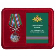 Нагрудная медаль За службу в Каспийском пограничном отряде