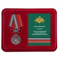 Нагрудная медаль За службу в Керкинском пограничном отряде - в футляре