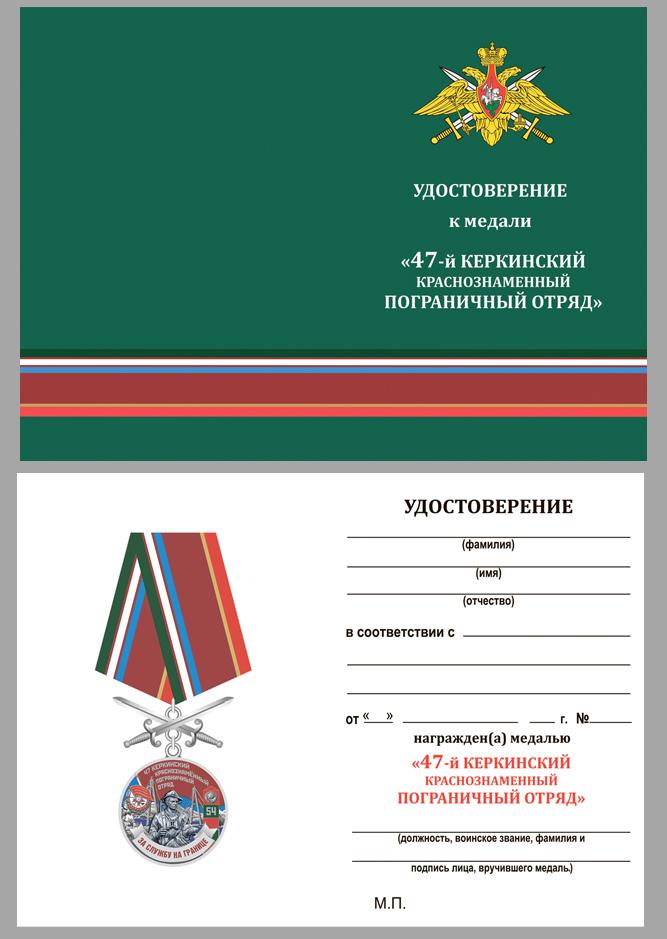 Нагрудная медаль За службу в Керкинском пограничном отряде - удостоверение