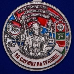 Нагрудная медаль За службу в Керкинском пограничном отряде