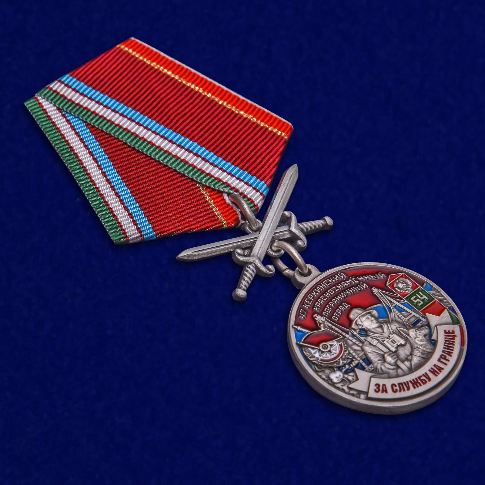 Нагрудная медаль За службу в Керкинском пограничном отряде - общий вид