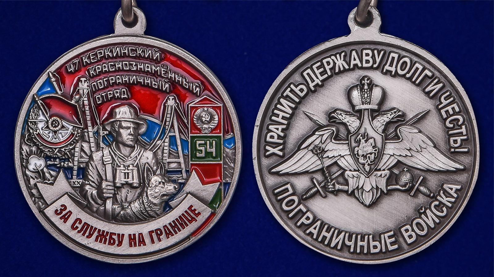 Нагрудная медаль За службу в Керкинском пограничном отряде - аверс и реверс