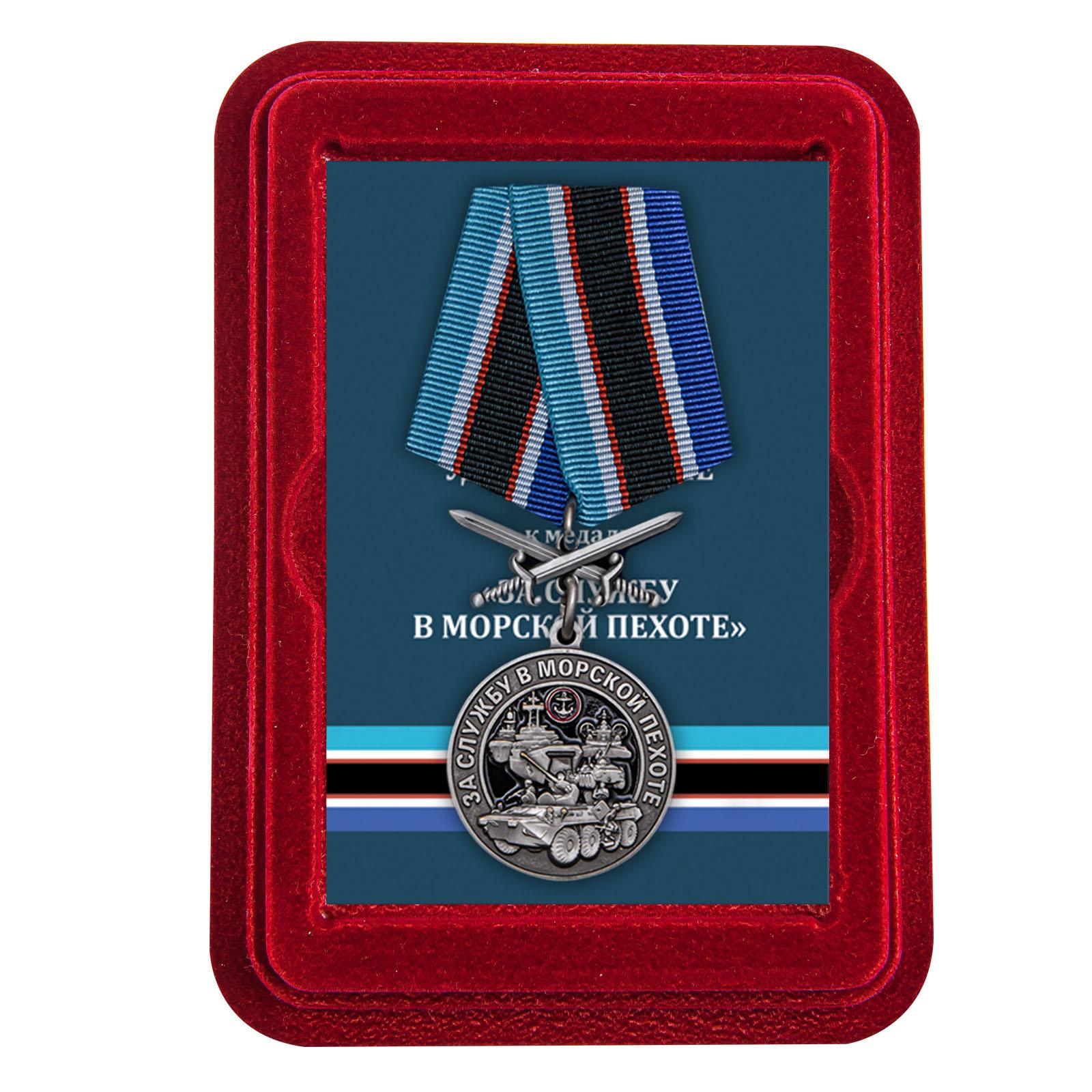 Купить медаль За службу в Морской пехоте с доставкой