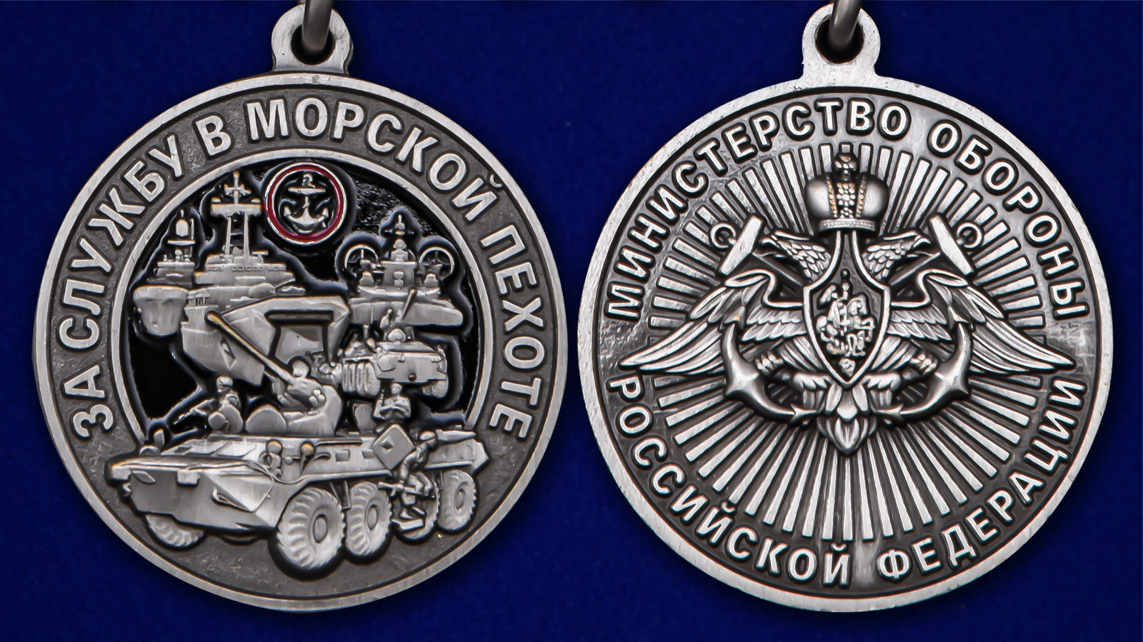 Нагрудная медаль За службу в Морской пехоте - аверс и реверс