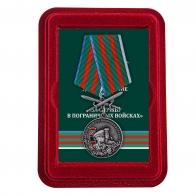 Нагрудная медаль За службу в Пограничных войсках - в футляре
