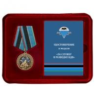 Нагрудная медаль За службу в разведке ВДВ - в футляре